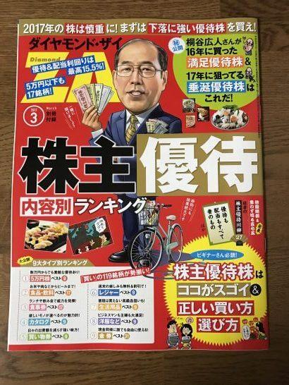 ダイヤモンド・ザイ(通巻203号)の別冊付録