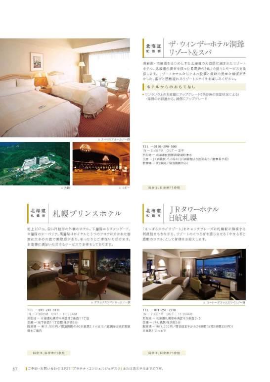 JCBプレミアムステイプラン ホテル編_01