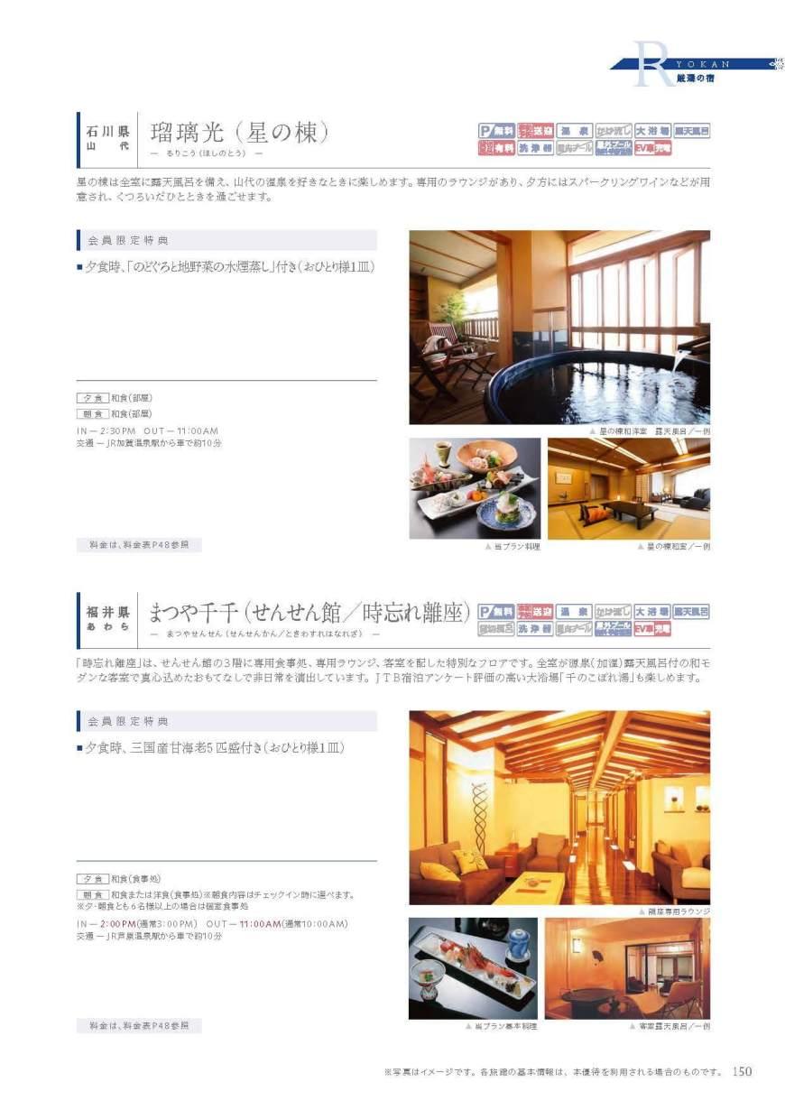 JCBプレミアムステイプラン 旅館編_中部・北陸・関西_14
