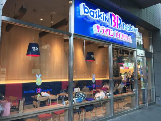 サーティワンアイスクリームの店舗