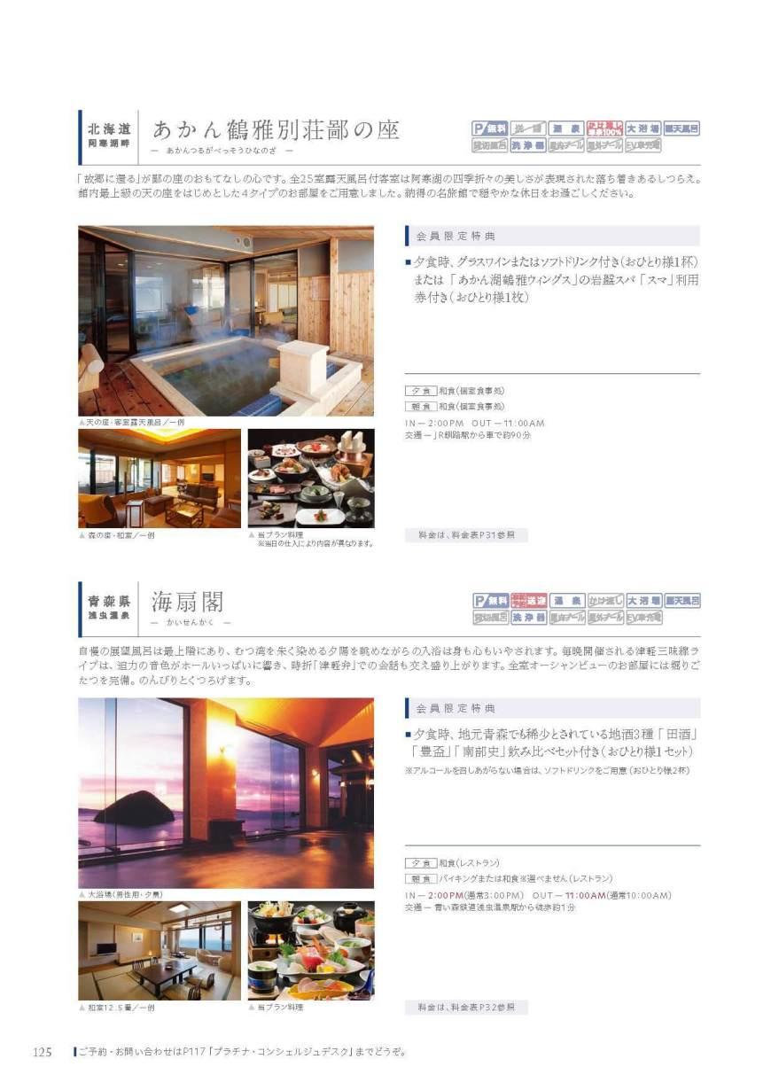 JCBプレミアムステイプラン 旅館編_東日本_05