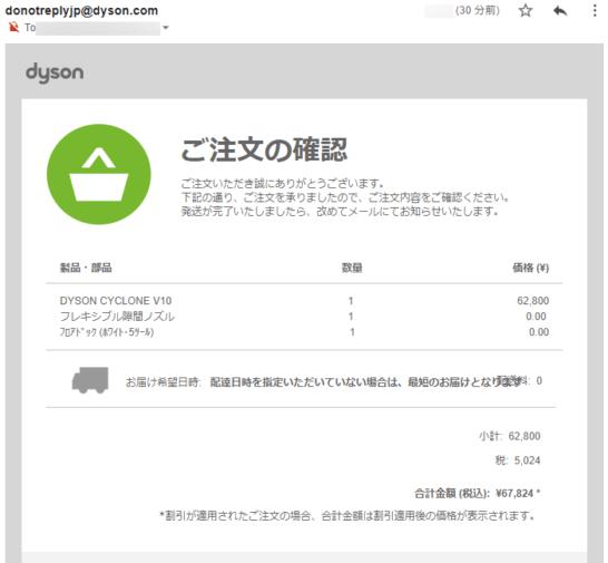 ダイソン公式オンラインストアの注文確認メール