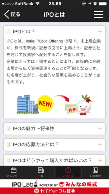 IPO Lab (1)