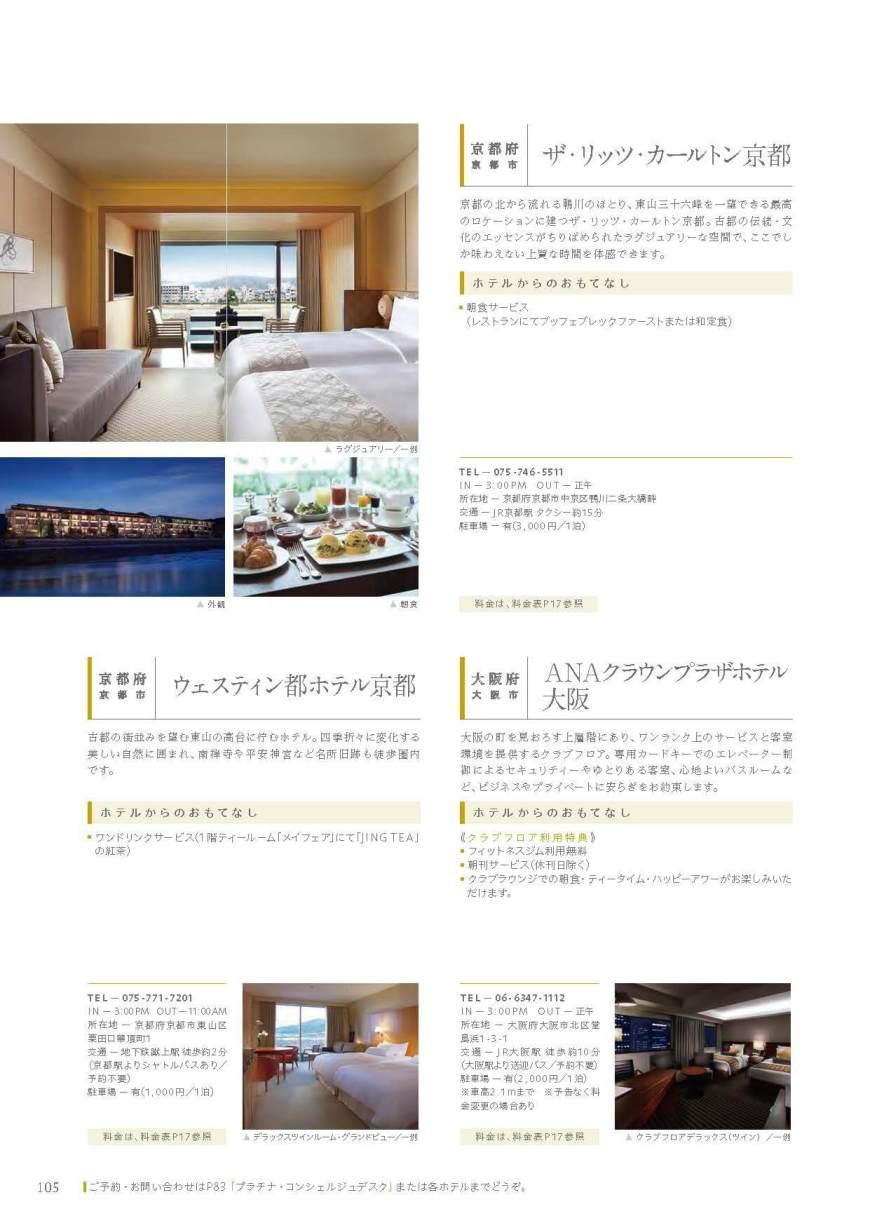 JCBプレミアムステイプラン ホテル編_西日本__03