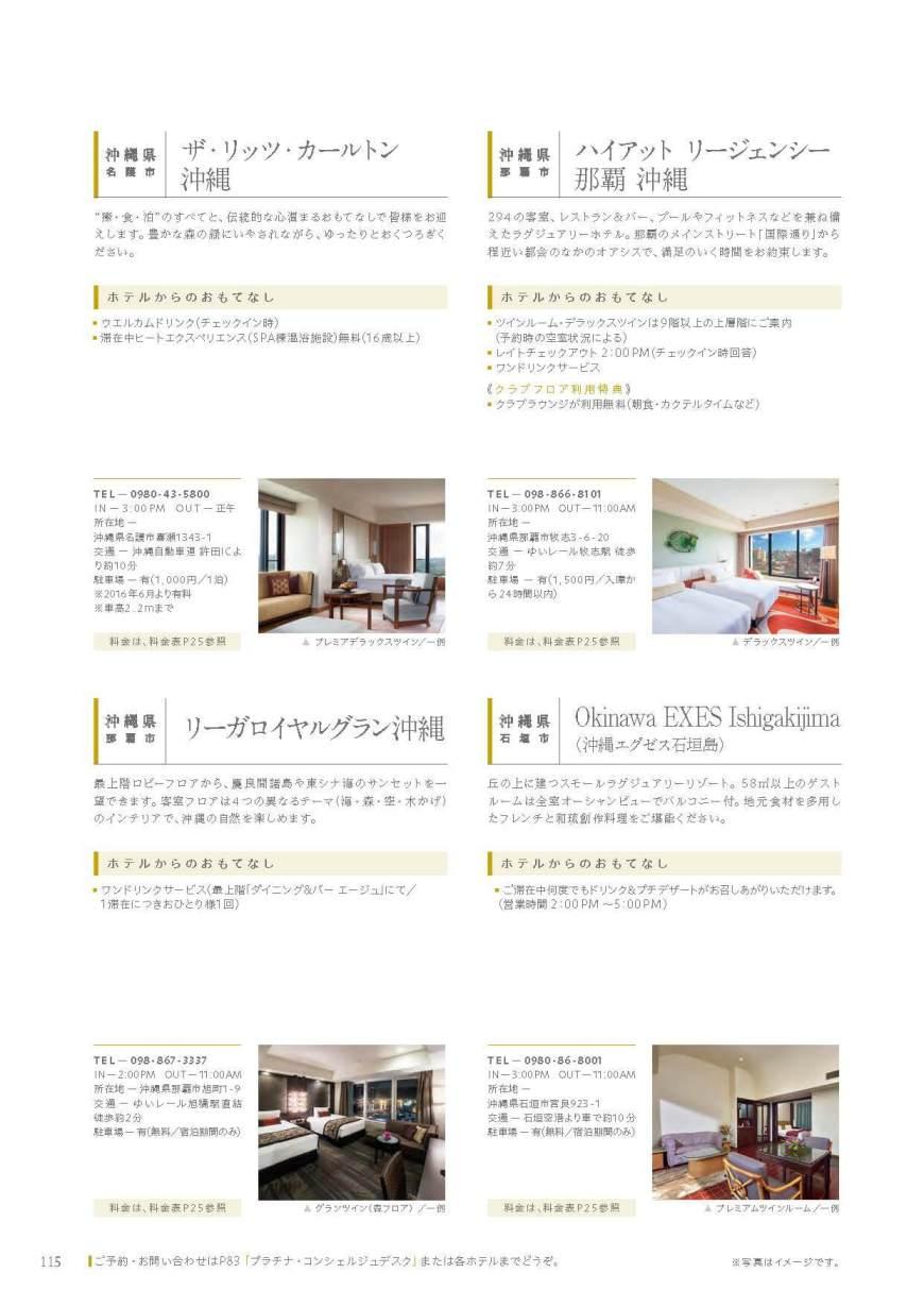 JCBプレミアムステイプラン ホテル編_西日本__13