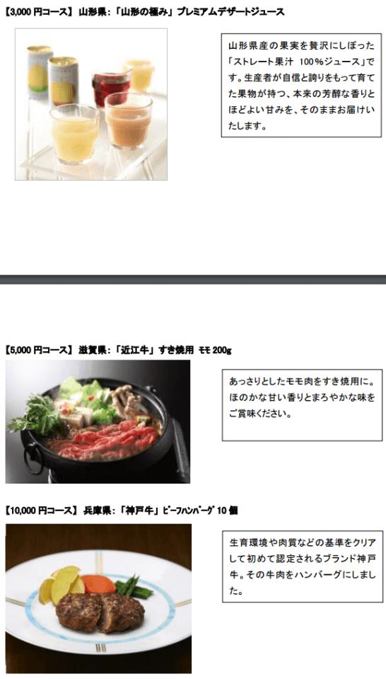 KDDIの株主優待(au WALLET Market 商品カタログギフトの例)