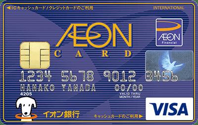 イオン カード 映画 1000 円