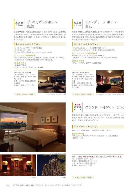 JCBプレミアムステイプラン ホテル編_07