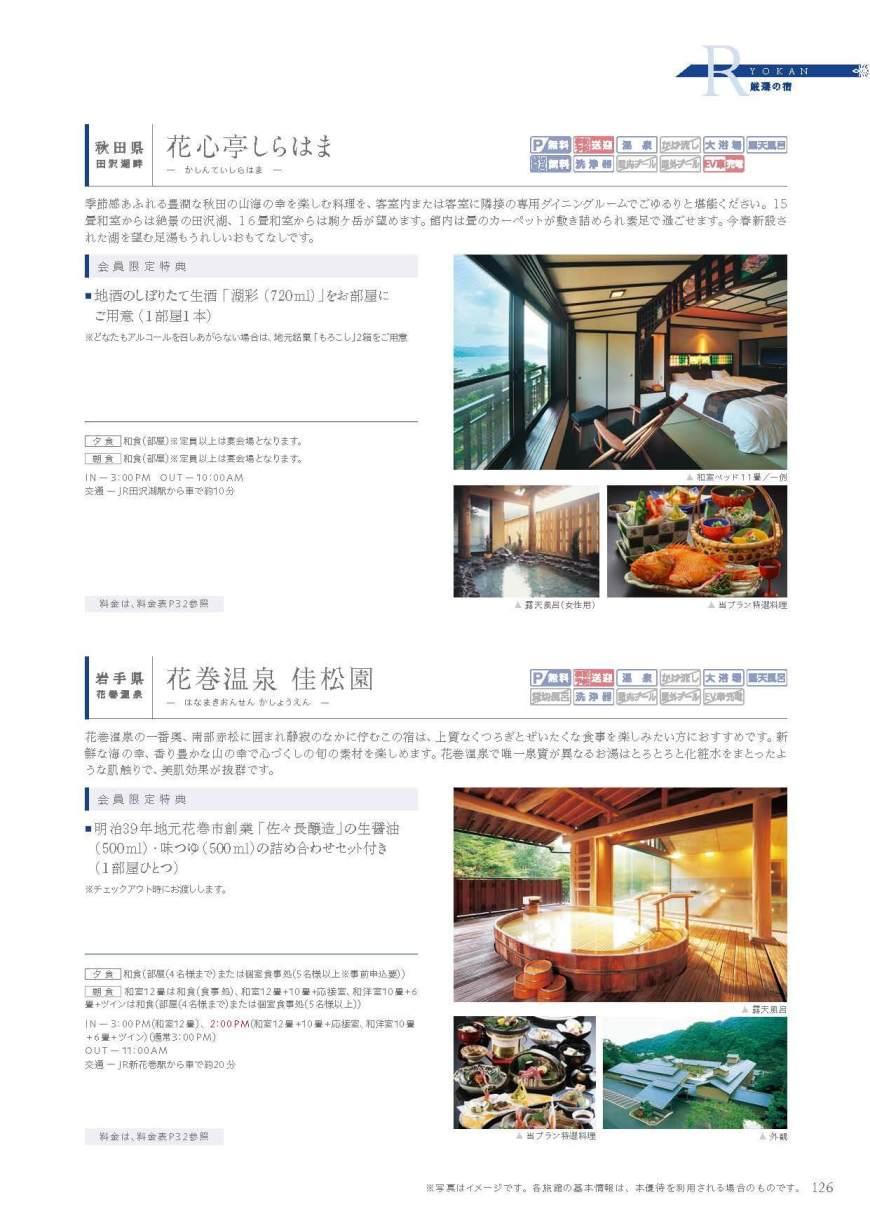 JCBプレミアムステイプラン 旅館編_東日本_06