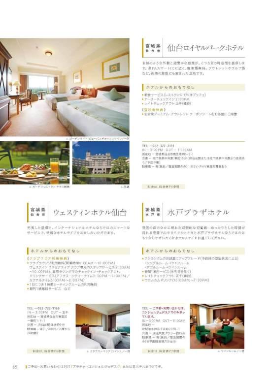 JCBプレミアムステイプラン ホテル編_03