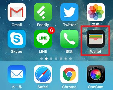 iPhoneのホーム画面のWalletアプリのショートカット