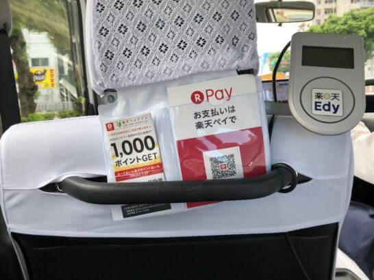 楽天ペイで支払い可能なタクシー