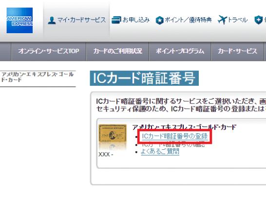 アメックス・ゴールドののICカード暗証番号設定画面1