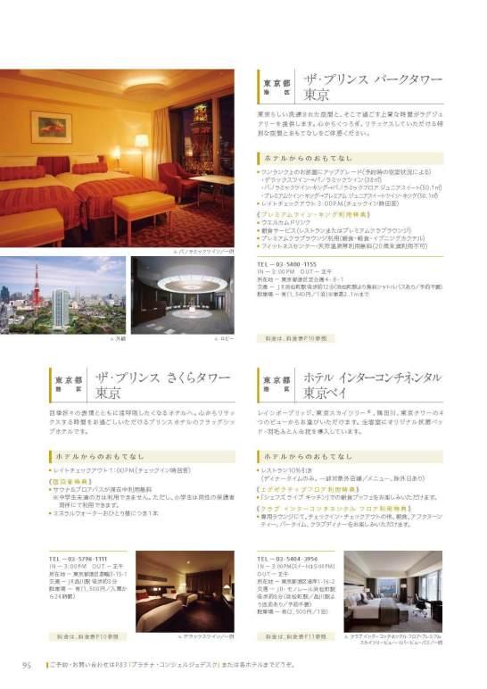 JCBプレミアムステイプラン ホテル編_09