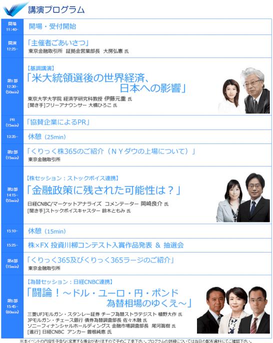 くりっくフェスタ2016 (講演プログラム)