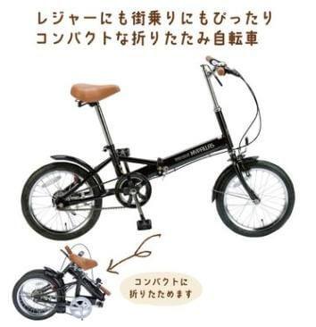 折り畳み自転車16インチ