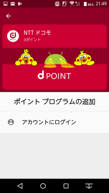Android Payへのdポイント追加画面