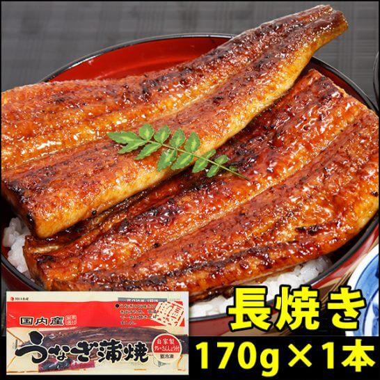 特大国産うなぎ(170g~199g)