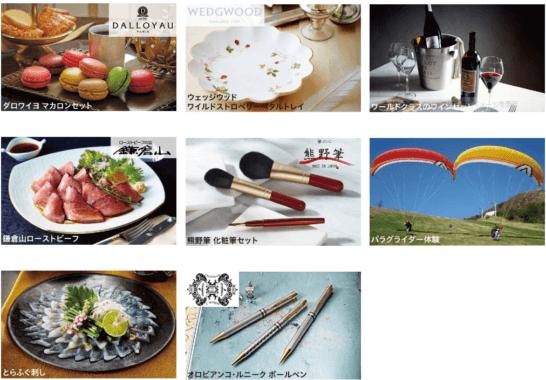 ベルメゾンカタログギフト「MUSUBI」千歳緑の商品例