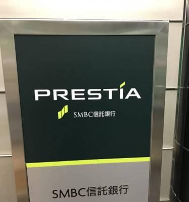 PRESTIA(SMBC信託銀行) (2)