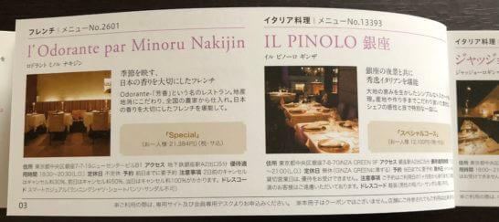三井住友プラチナカードのグルメクーポンの店舗リスト冊子