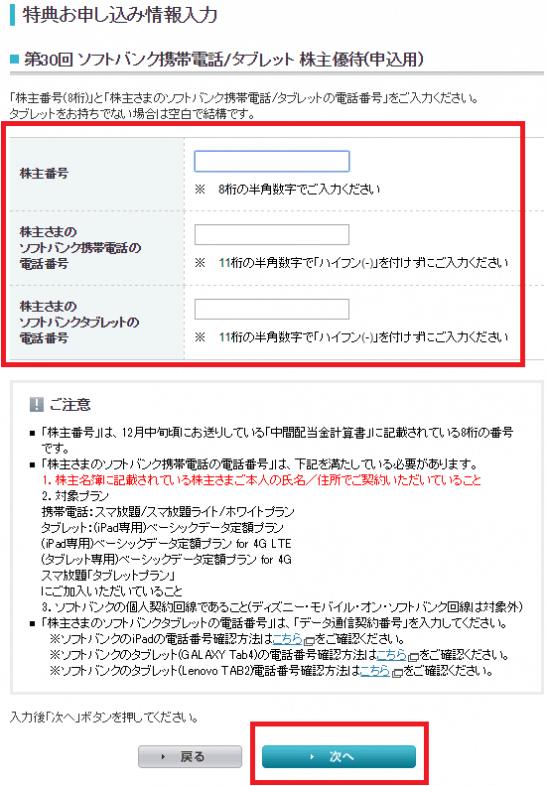 ソフトバンクの株主優待 (4)