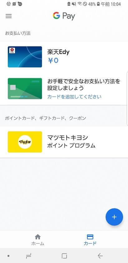Google Pay (カード一覧画面)