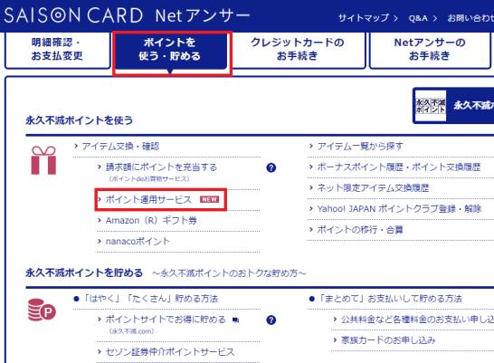 Net アンサートップページ