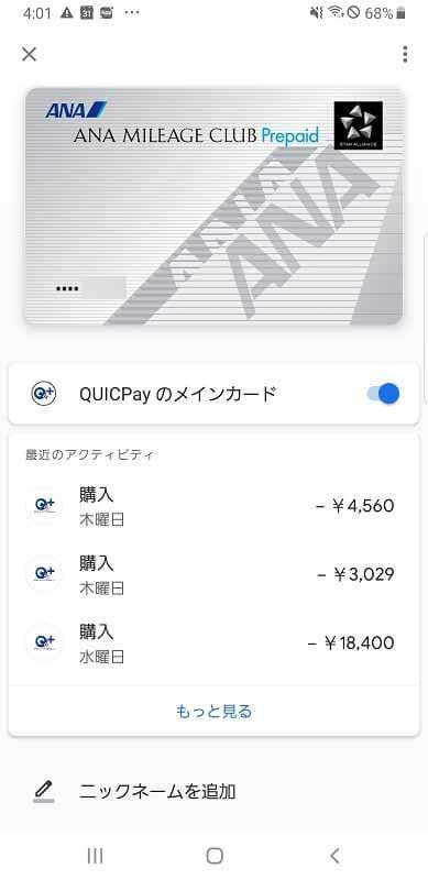 Google PayのQUICPay