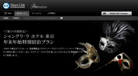 ダイナースクラブ プレミアムカードのシャングリ・ラ ホテル 東京 年末年始特別宿泊プラン