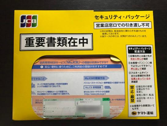 JCBゴールドが入ったクロネコヤマト セキュリティパッケージ