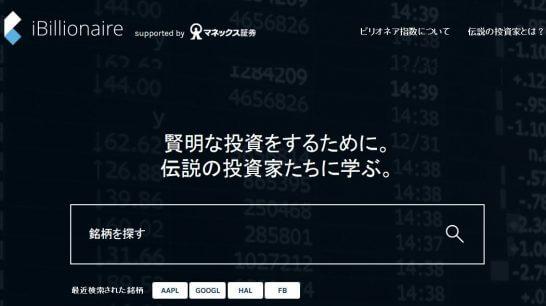 iBillionaireトップページ