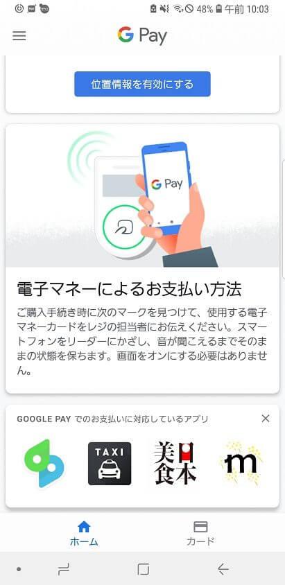 使い方 google pay