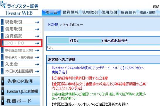 ライブスター証券会員画面のトップページ