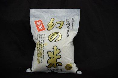 コシヒカリ最上級米 幻の米