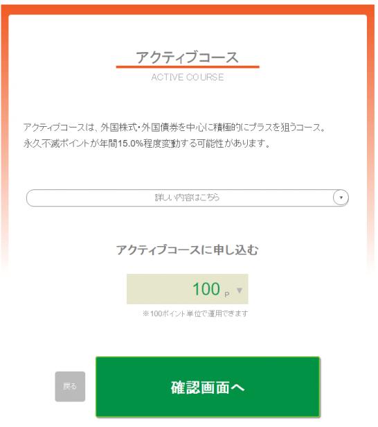 ポイント運用サービスのコース選択画面