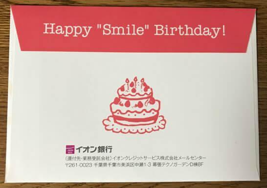 ワタミふれあいカードの誕生日プレゼント(ワタミグループ共通お食事券)の封筒