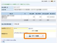スマート認証を使った振込画面