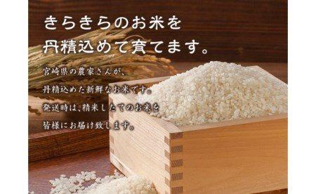 宮崎県産「ひのひかり」無洗米12kg
