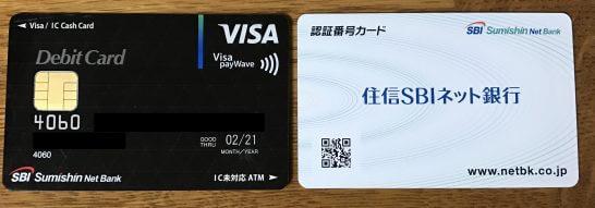 住信SBIネット銀行のVisaデビット付キャッシュカードと認証番号カード