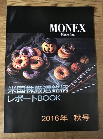 マネックス証券の米国株厳選銘柄レポートBOOK