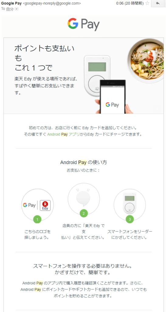 Google Payの案内メール