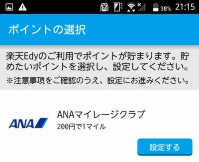 Android Payの楽天Edyの貯めるポイント設定画面
