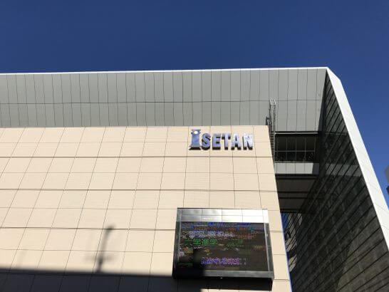 伊勢丹の店舗