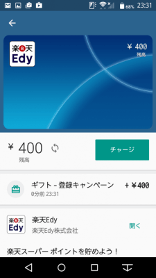 Android Payの楽天Edy画面