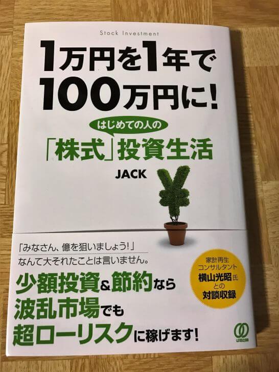 JACKさんの1万円を1年で100万円に! はじめての人の「株式」投資生活