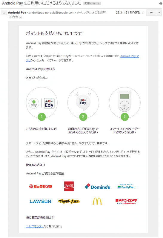 Android Payの利用開始メール