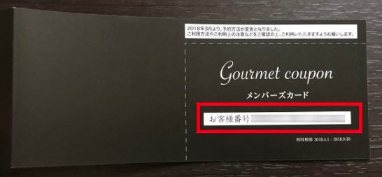 三井住友プラチナグルメクーポンのメンバーズカード