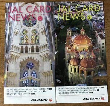 JALカードのインフォメーション