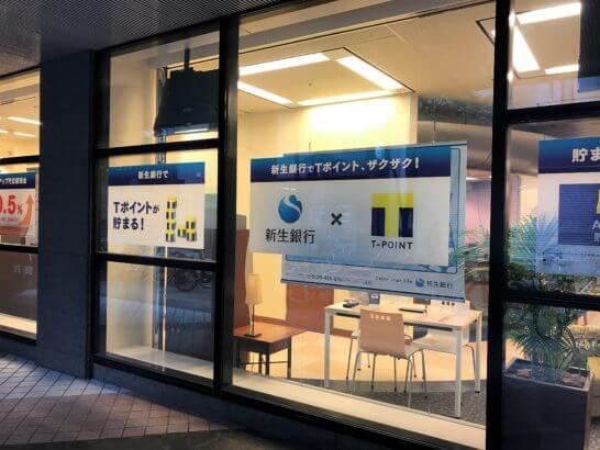 新生銀行とTポイント